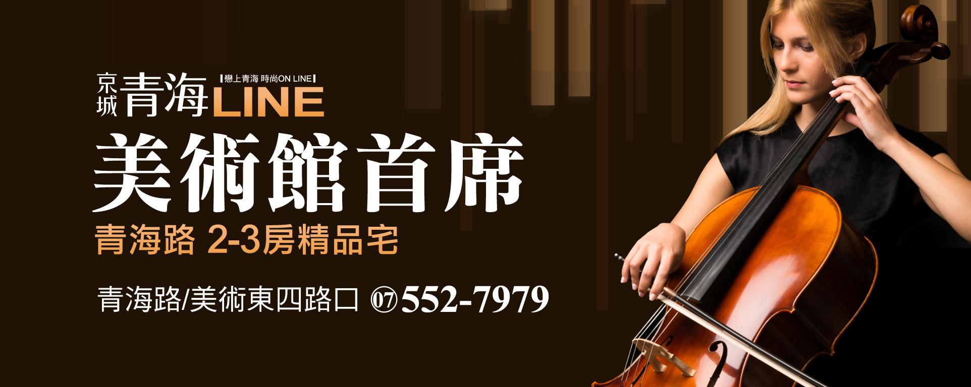 青海line 美術館首席2-3房